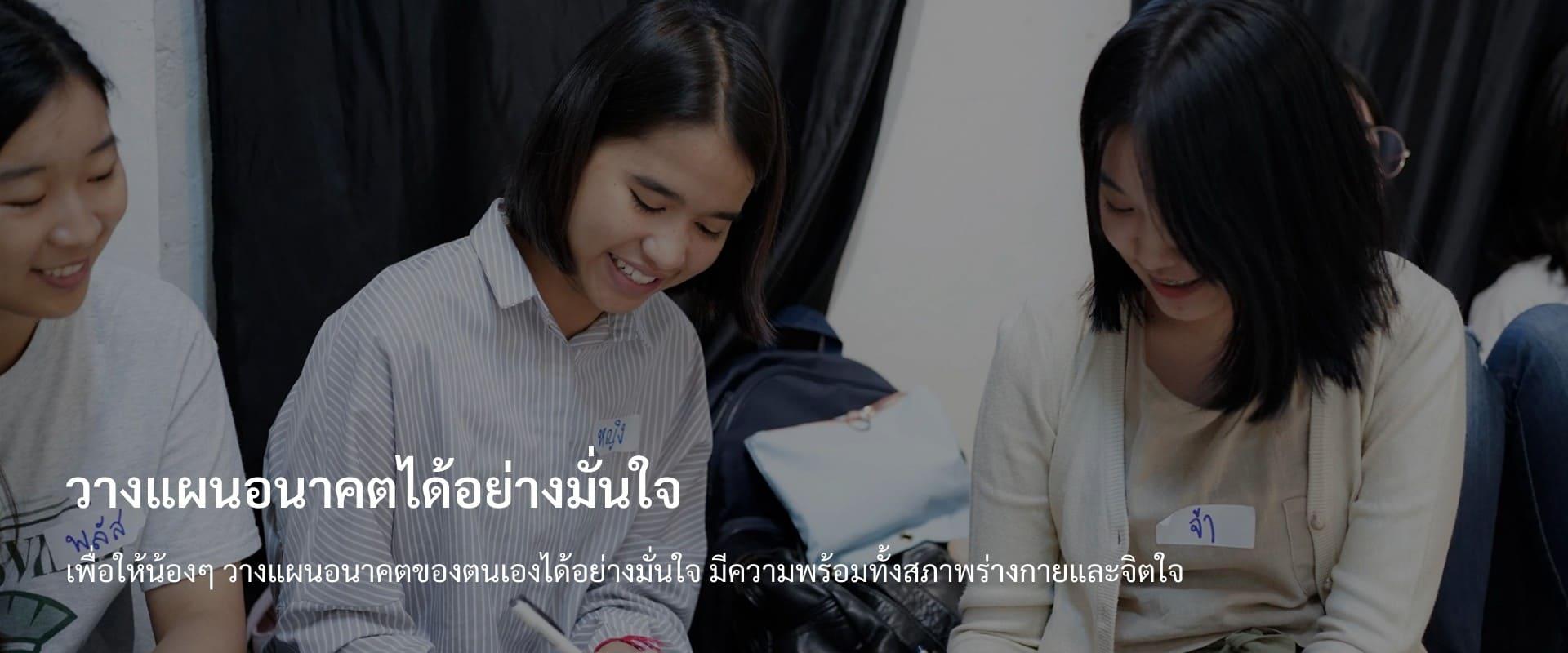 ONCEs Thailand (3)